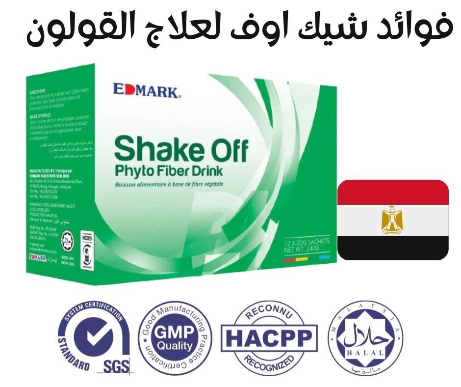 فوائد شيك اوف لعلاج القولون ادمارك مصر