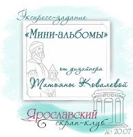 http://yar-sk.blogspot.ru/2017/07/mini-albom.html