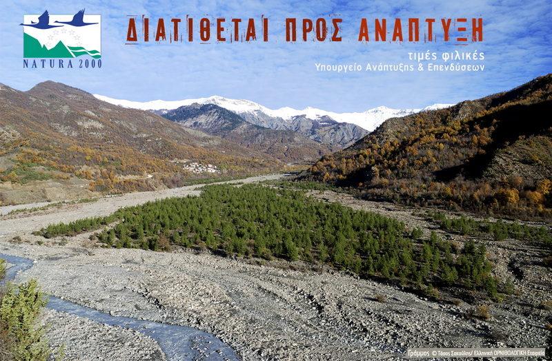 Καταγγελία στην Ευρωπαϊκή Επιτροπή για το νέο νόμο που απειλεί τις περιοχές Natura 2000