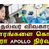 Can Apollo Hospital show Proof? - TAMIL NEWS