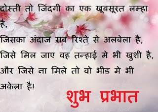 good morning quotes in hindi on friendship