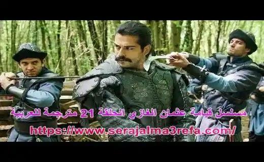 مسلسل المؤسس عثمان الغازي الحلقة 21