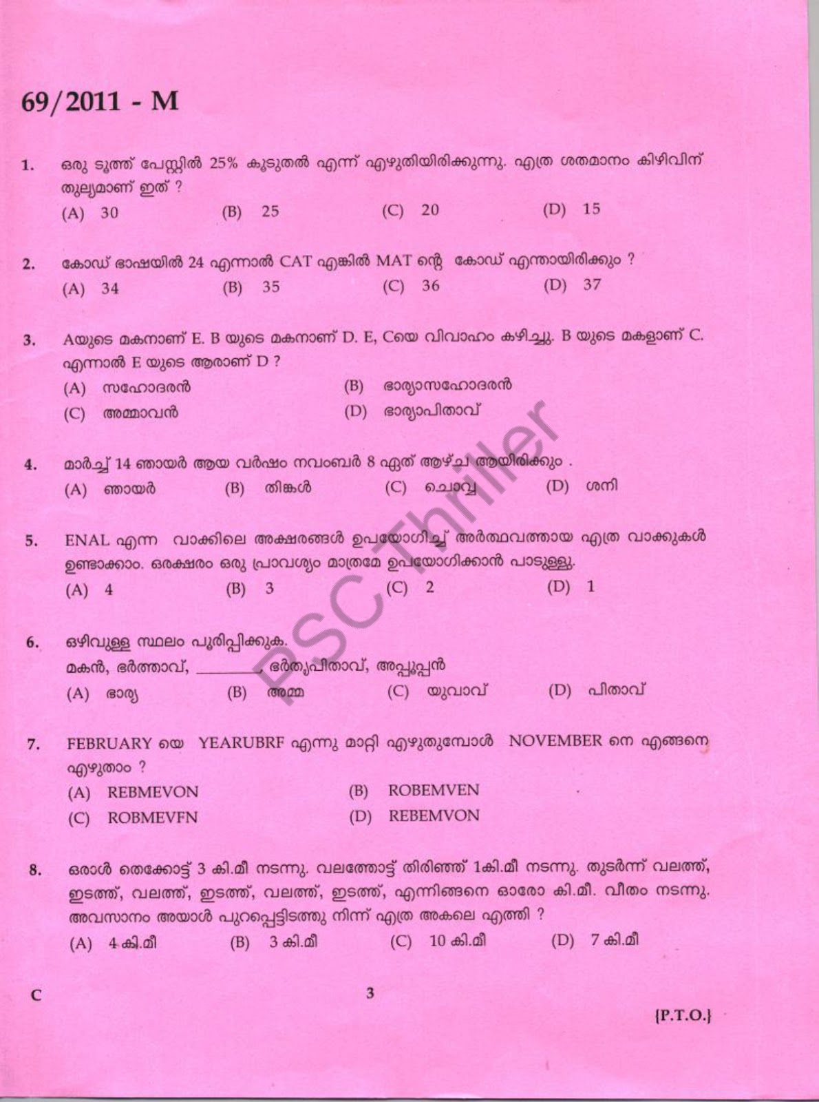 LDC Question paper with Answer Key (69/2011)