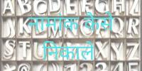 नामांक कैसे निकाले/ Namank Kaise Nikale