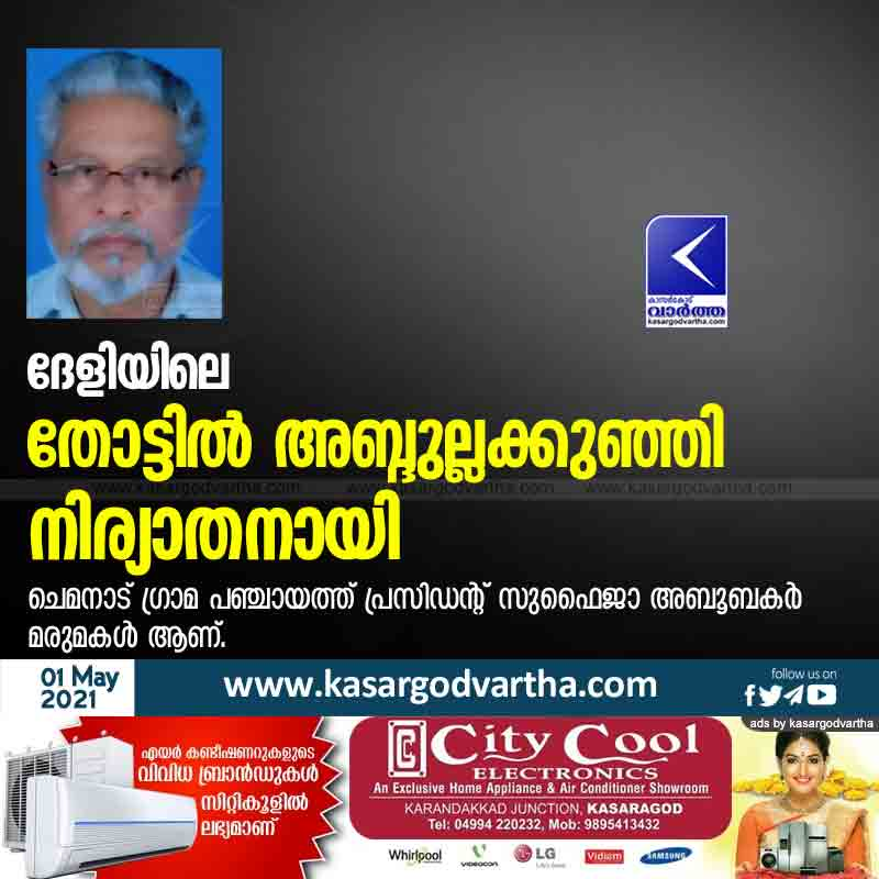 Kerala, Kasaragod, News, Obituary, Thotil Abdulla Kunji passed away.