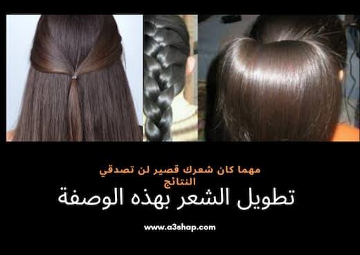 تطويل الشعر بهذه الوصفة  لن تصدقي النتائج