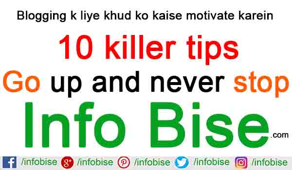 Blogging ky liye khud ko kaise motivate karein 10 killer tips