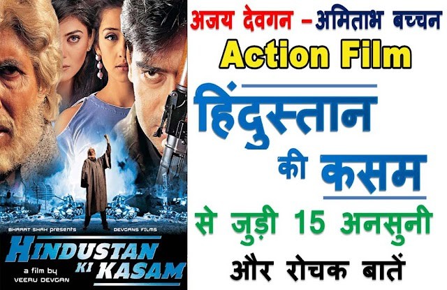Hindustan Ki Kasam Unknown Facts In Hindi: हिंदुस्तान की कसम से जुड़ी 15 अनसुनी और रोचक बातें