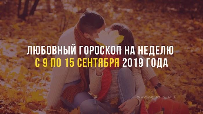 Любовный гороскоп на неделю с 9 по 15 сентября 2019 года