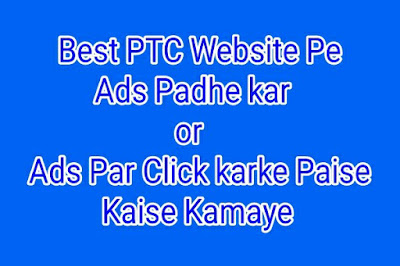 Best PTC Paid to Click Website Se Ads Padhe or Ads Par Click Karke Paise Kaise Kamaye