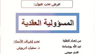 المسؤولية العقدية في القانون المغربي