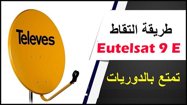 طريقة التقاط قمر يوتلسات Eutelsat 9 لمشاهدة المباريات مجانا