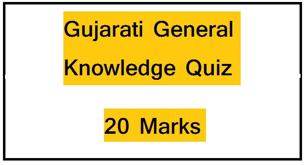 Gujarati General Knowledge Quiz For Talati, Binsachivalay, GPSC etc exams