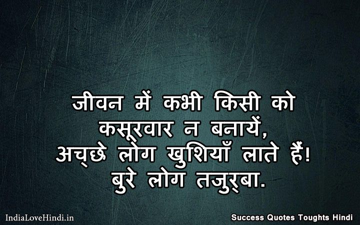 50 best success quotes, thoughts, shayari and status in