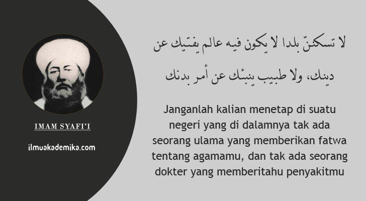 20 Kata Mutiara Imam Syafi I Tentang Ilmu Dalam Bahasa Arab Dan