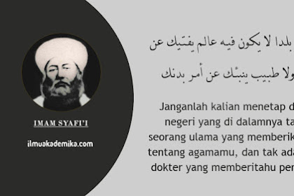 20 Kata Mutiara Imam Syafi'i tentang Ilmu dalam Bahasa Arab dan Artinya