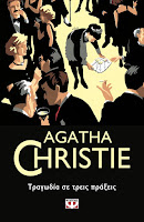 https://www.culture21century.gr/2020/02/tragwdia-se-treis-prakseis-ths-agatha-christie-book-review.html
