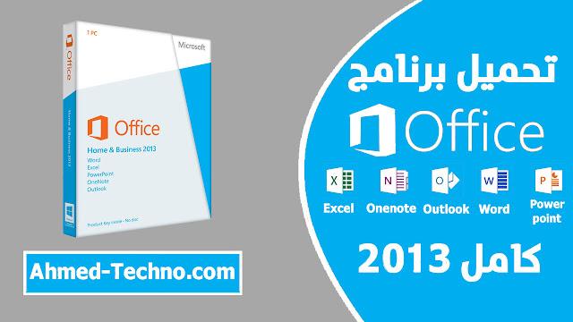 تحميل برنامج Office professional 2013 مجانا كامل 32 + 64 bit
