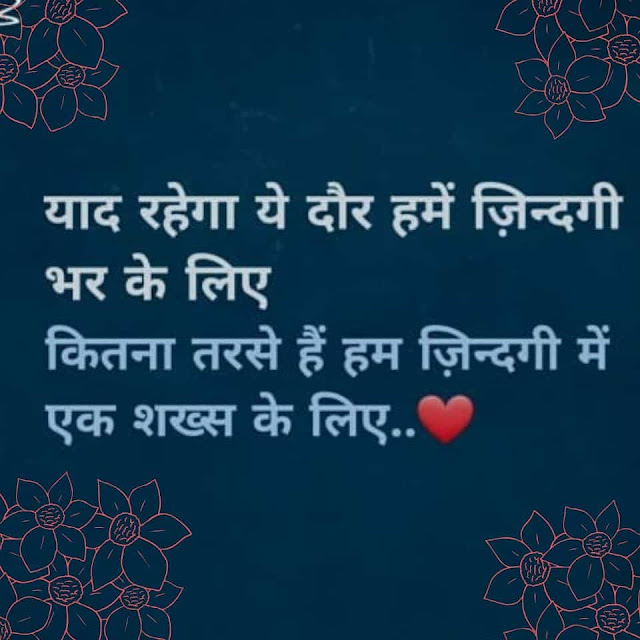 best-heartbreaking-good-morning-shayari-image