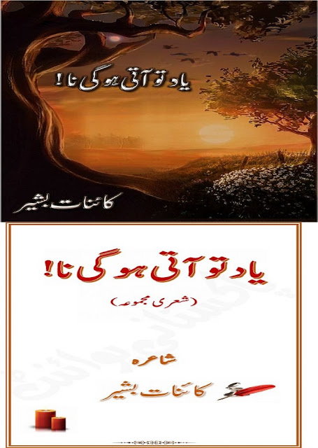 Yad To Aati Hogi Na Urdu Poetry book By Kainat Bashir Urdu Poetry Collection FRee Download REad online PDF