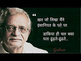 Gulzar-Poetry