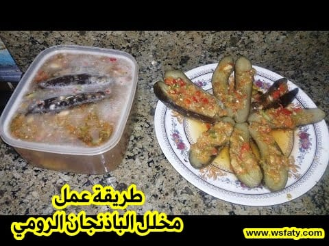 How to make pickled eggplant turkey Damietta