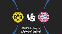مشاهدة مباراة بايرن ميونخ وبوروسيا دورتموند القادمة كورة اون لاين بث مباشر اليوم 17-08-2021 في كأس السوبر الألماني