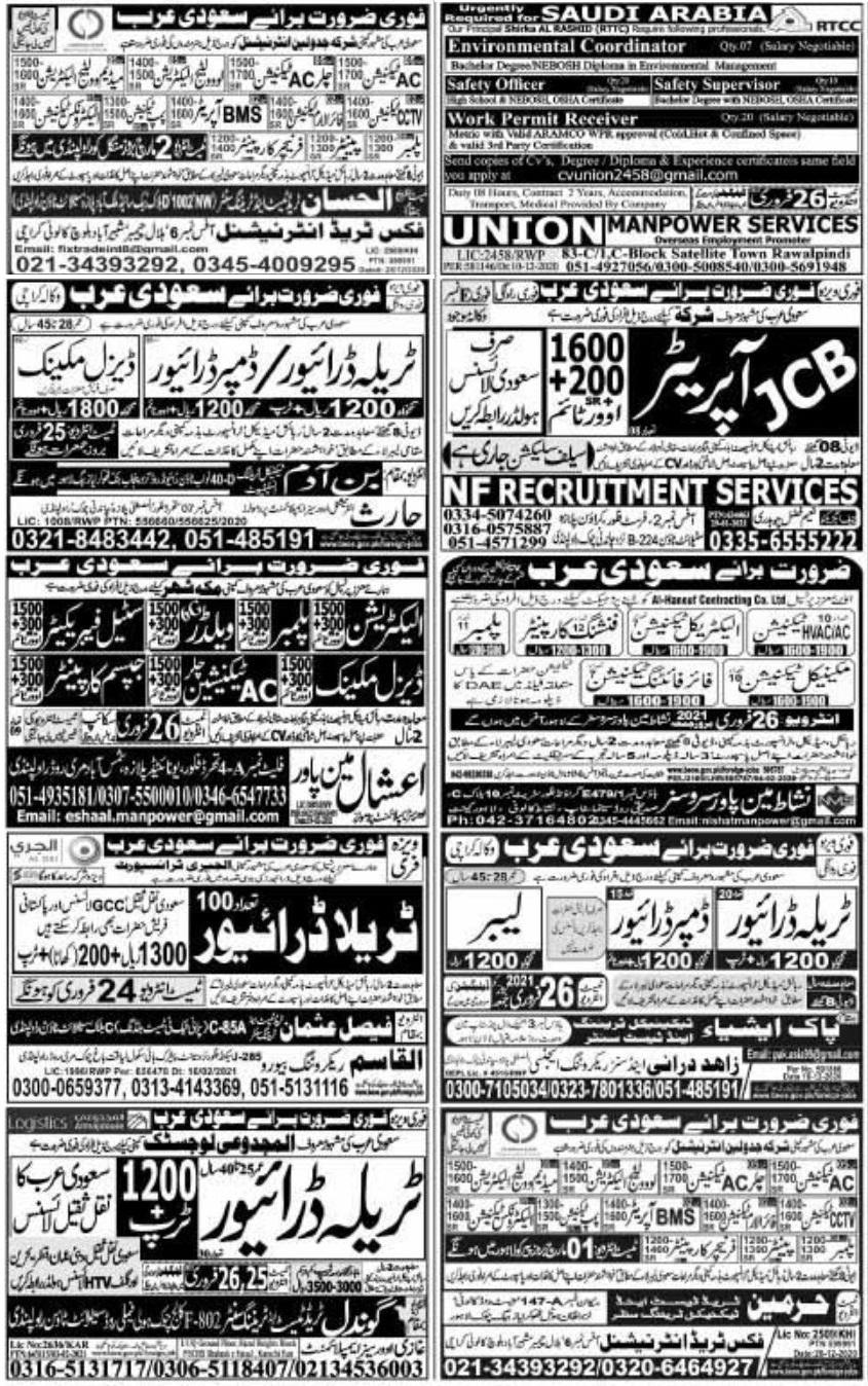 Today 24 February 2021 Express Newspaper Jobs, Express Jobs, Latest Express Jobs, Daily Newspaper Jobs,nokristan,newjobs2021,latest govt jobs