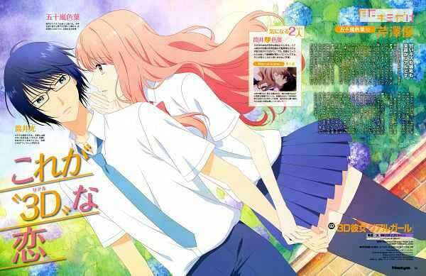 3D Kanojo: Real Girl Batch Subtitle Indonesia