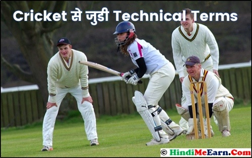 Cricket से जुडी Technical Terms
