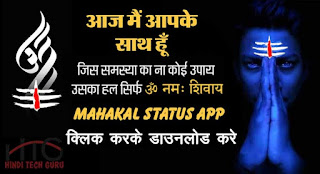 Best Mahakal Status App Download ki Jankari