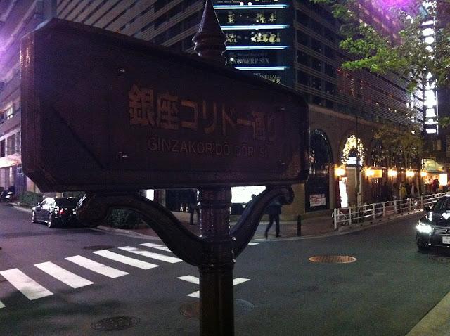 Ginza Corridor. Tokyo Consult. TokyoConsult.