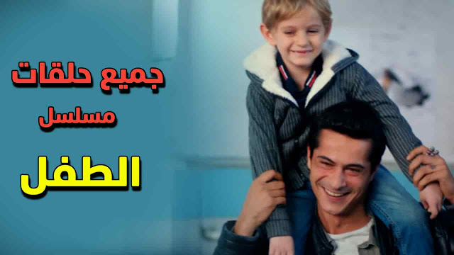 مسلسل الطفل مشاهدة اخر حلقات المسلسل كاملة مترجمة للعربية