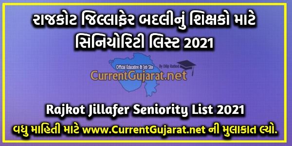 Rajkot Jillafer Badli Seniority List 2021