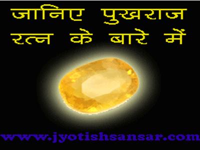 pila pukhraaj in hindi jyotish