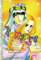 ขายการ์ตูนออนไลน์ Romance เล่ม 83