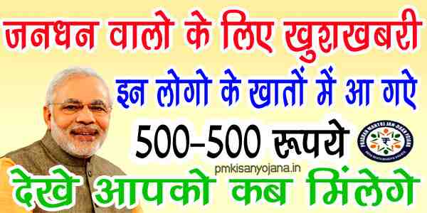जनधन खातो में आ गये 500-500 रूपये  देखे आपके खाते में कब आएगें पैसे   - 1500 रुपया मिलेगा  - PM Jan Dhan Yojna Latest News