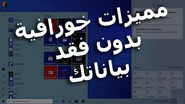 تحديث ويندوز 10 بدون فقدان بياناتك  تحديث مايو 2019 إصدار 1903