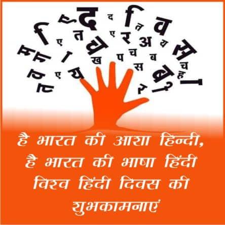 World Hindi Day Slogan Images