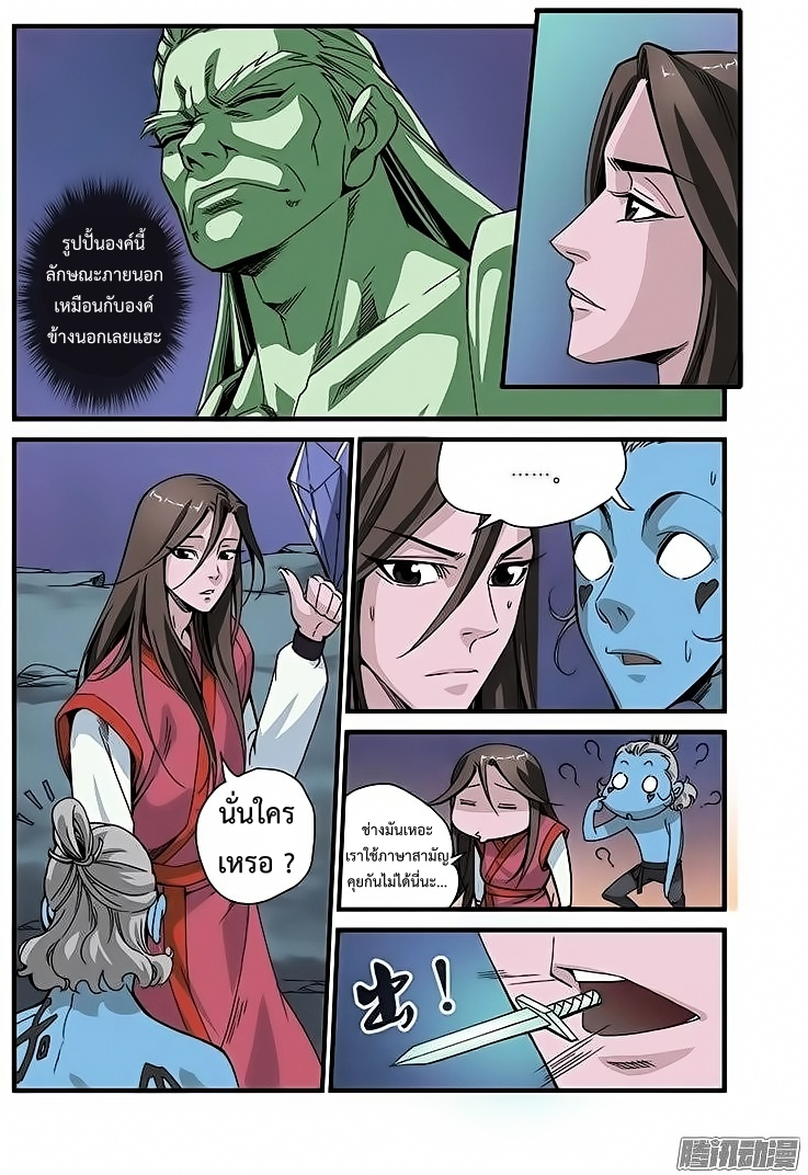 อ่านการ์ตูน Xian Ni 42 ภาพที่ 5
