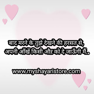 Shayari-on-Love-Images