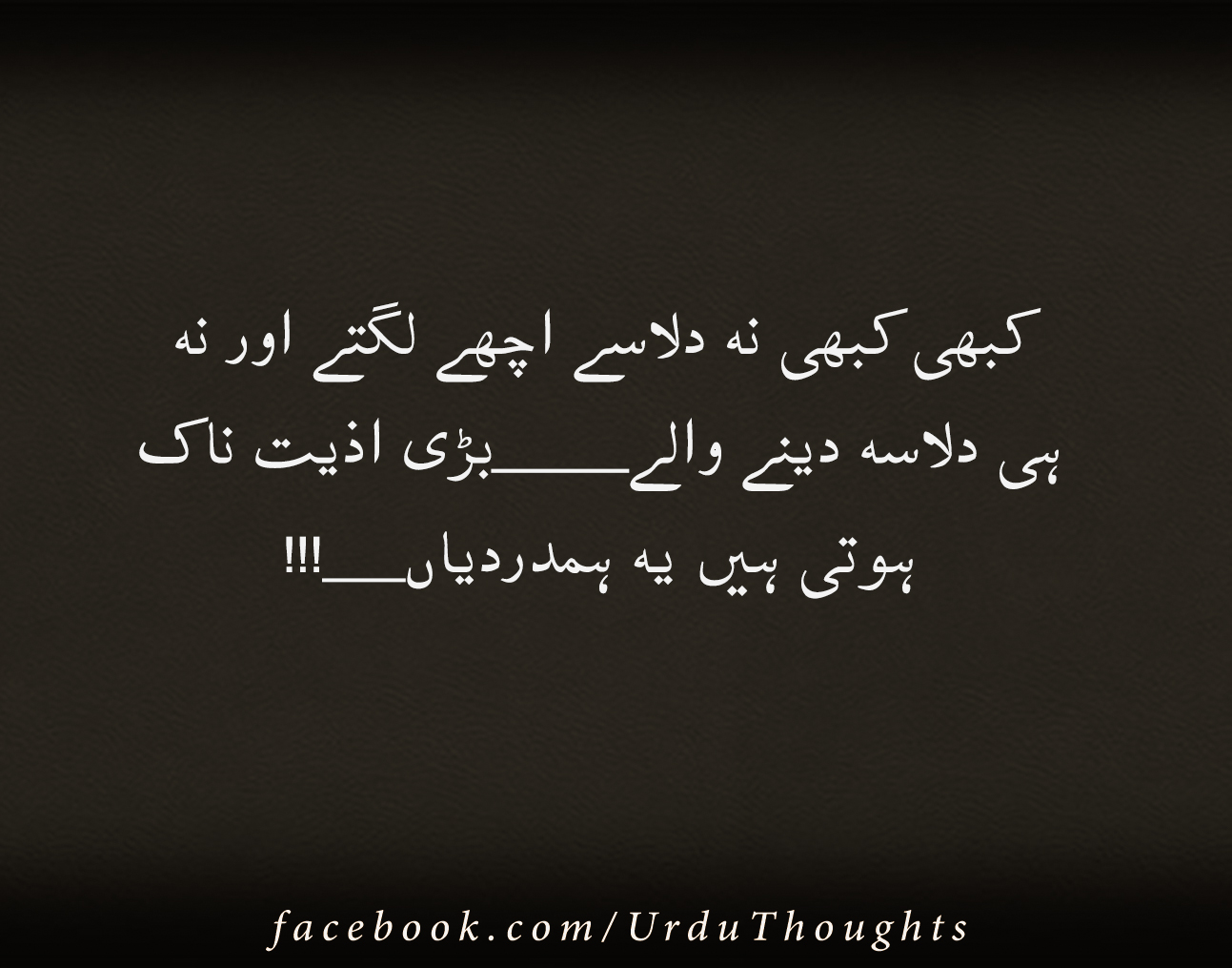Urdu Quotes About Life - Urdu Achi Batain - Urdu Thoughts