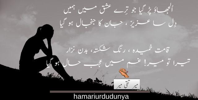 Sad poetry in Urdu 2 lines sms shayari