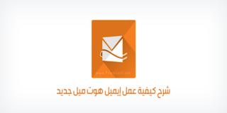 شرح طريقة إنشاء حساب ايميل هوتميل جديد عربي بسهولة Hotmail Account
