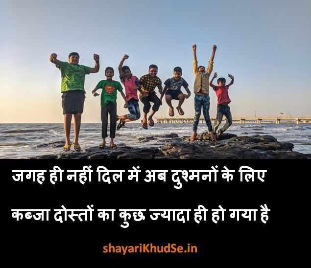 Beautiful Shayari in Hindi for Friends Images, Beautiful Shayari in Hindi on Friendship Images