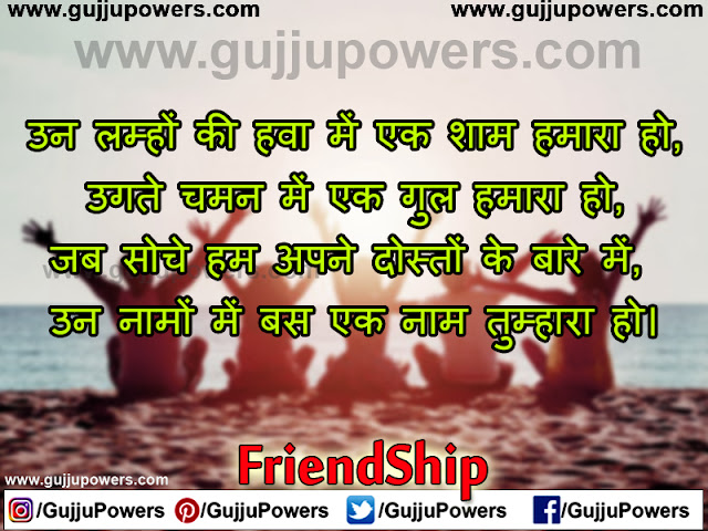best shayari for friendship day
