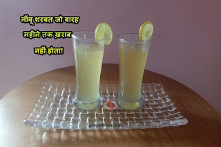 नींबू शरबत जो बारह महीने तक ख़राब नहीं होता! (lemon sharbat/syrup)