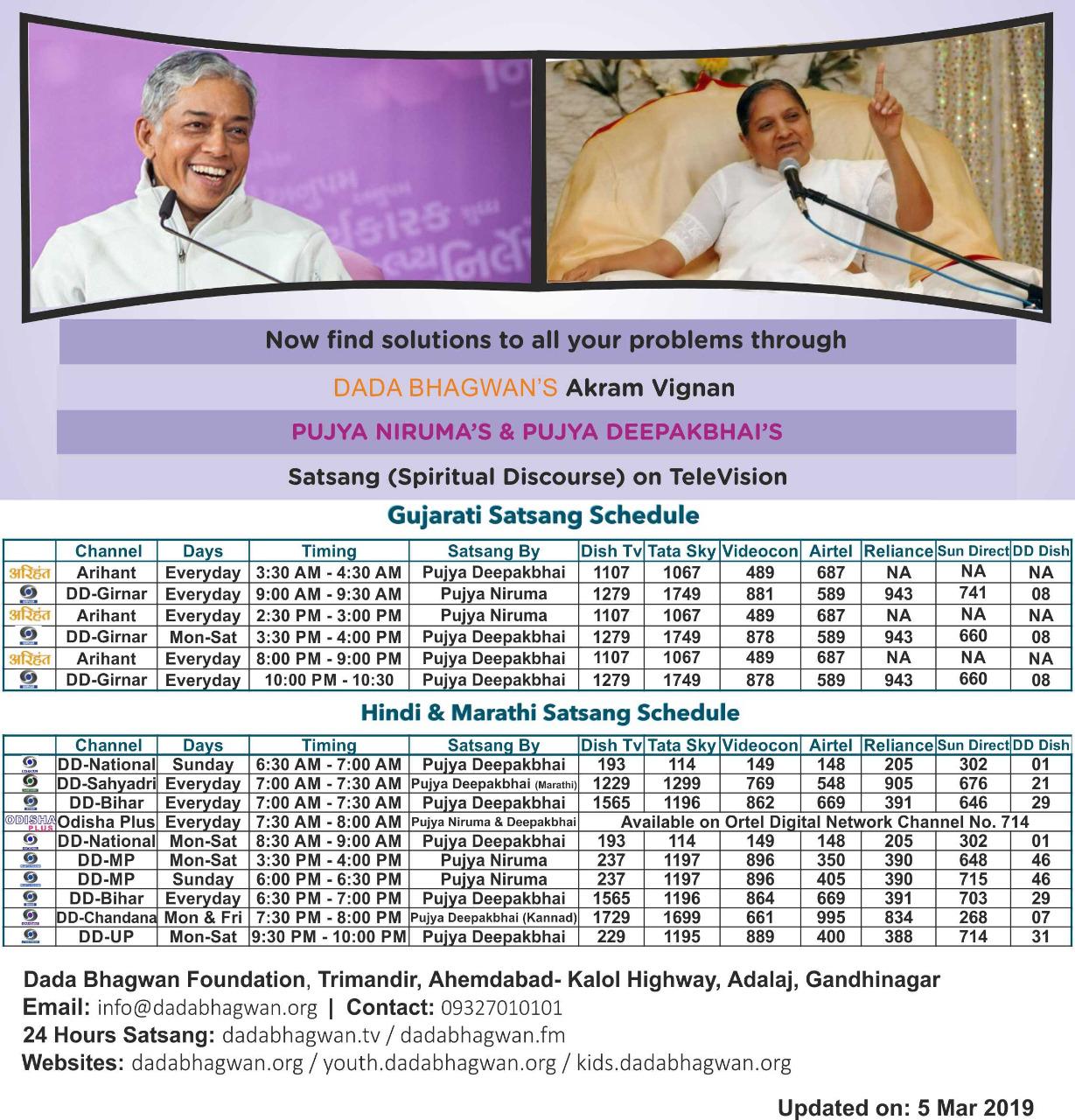 Dada Bhagwan Satsang Videos: UPDATED TV SCHEDULE INDIA | SATSANG ON