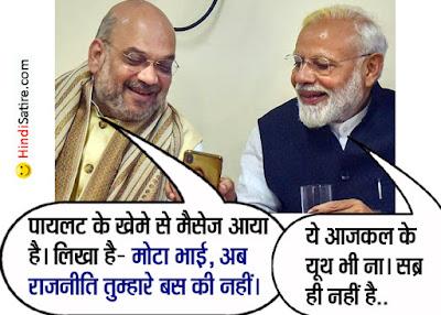 modi shah on mobile  jokes मोदी शाह मोबाइल पर जोक्स