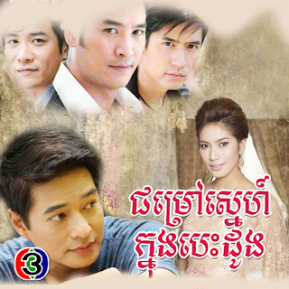 Chumrov Sne Knong Besdong | 47ep End